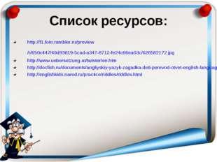 Список ресурсов: http://f1.foto.rambler.ru/preview/r/650x447/49d93619-5cad-a3