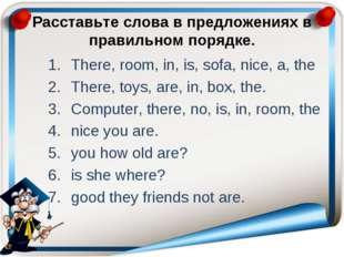 Расставьте слова в предложениях в правильном порядке. There, room, in, is, s