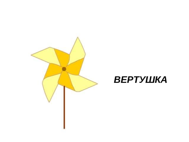 ВЕРТУШКА