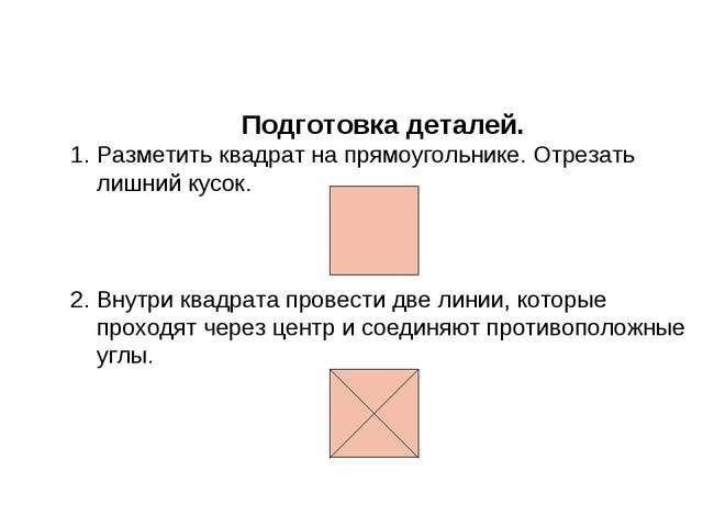 Подготовка деталей. Разметить квадрат на прямоугольнике. Отрезать лишний кусо...
