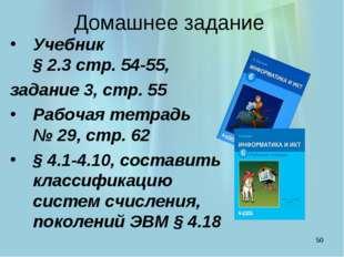 * Домашнее задание Учебник § 2.3 стр. 54-55, задание 3, стр. 55 Рабочая тетра