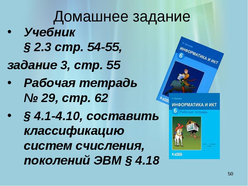 * Домашнее задание Учебник § 2.3 стр. 54-55, задание 3, стр. 55 Рабочая тетра...