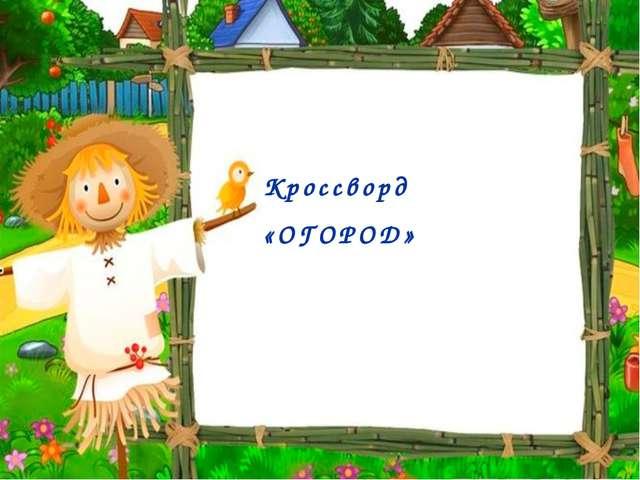 Кроссворд «ОГОРОД»