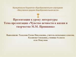 Муниципальное бюджетное общеобразовательное учреждение «Макуловская средняя о