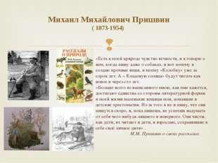 Михаил Михайлович Пришвин ( 1873-1954) «Есть в моей природе чувство вечности,