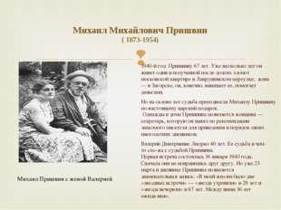 Михаил Михайлович Пришвин ( 1873-1954) Но на склоне лет судьба преподнесла Ми