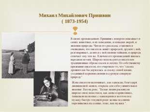 Михаил Михайлович Пришвин ( 1873-1954) В своих произведениях Пришвин с юмором