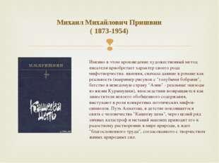 Михаил Михайлович Пришвин ( 1873-1954) Именно в этом произведение художествен