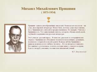 Михаил Михайлович Пришвин ( 1873-1954) Пришвин- один из своеобразнейших писат