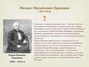 Михаил Михайлович Пришвин ( 1873-1954) В детстве его окружали разные люди — м