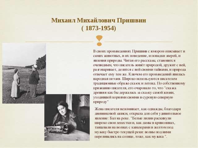 Михаил Михайлович Пришвин ( 1873-1954) В своих произведениях Пришвин с юмором...