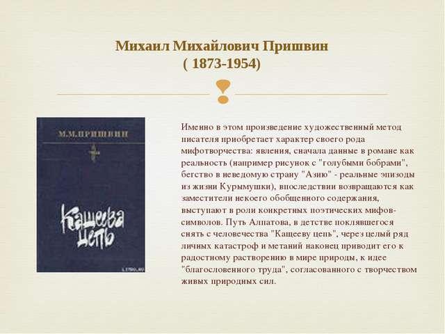 Михаил Михайлович Пришвин ( 1873-1954) Именно в этом произведение художествен...
