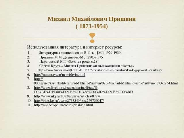 Михаил Михайлович Пришвин ( 1873-1954) Использованная литература и интернет р...