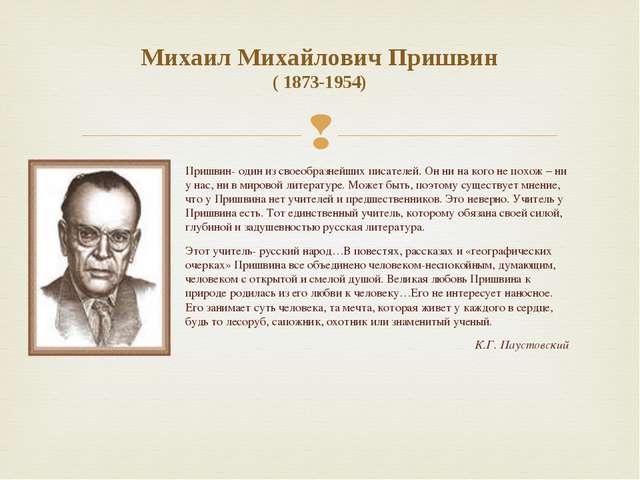 Михаил Михайлович Пришвин ( 1873-1954) Пришвин- один из своеобразнейших писат...