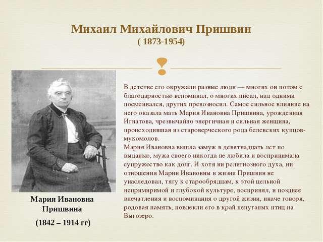 Михаил Михайлович Пришвин ( 1873-1954) В детстве его окружали разные люди — м...