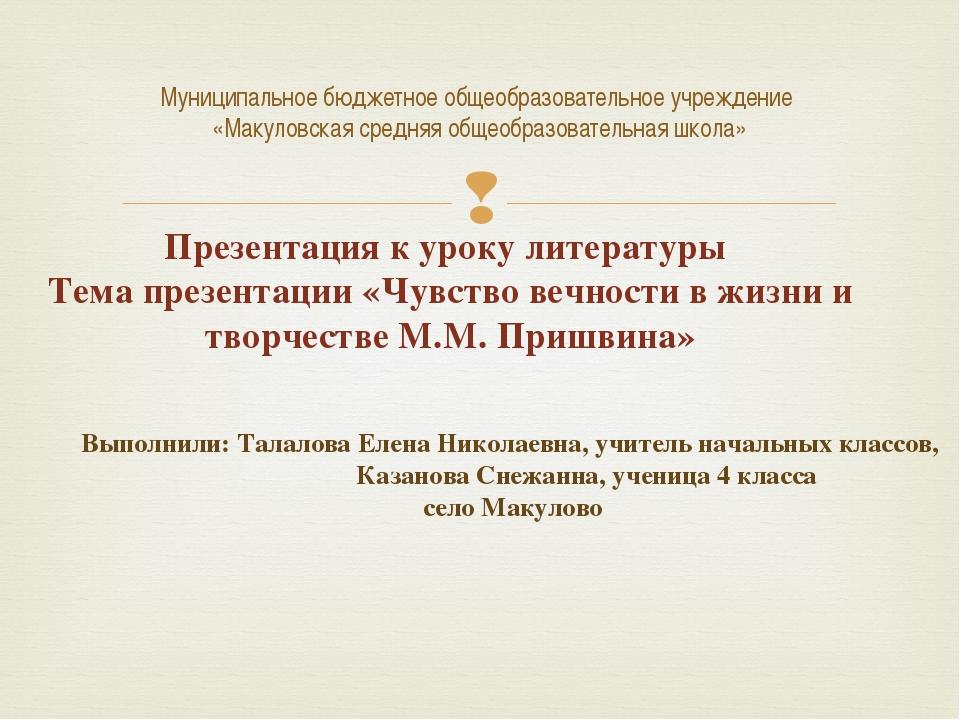 Муниципальное бюджетное общеобразовательное учреждение «Макуловская средняя о...
