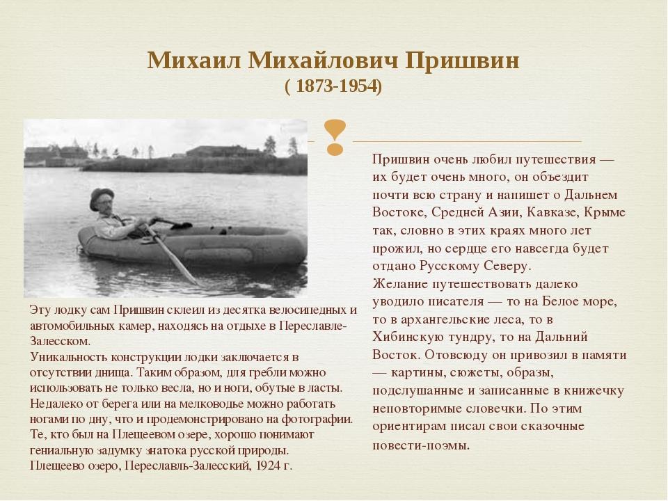 Михаил Михайлович Пришвин ( 1873-1954) Пришвин очень любил путешествия — их б...