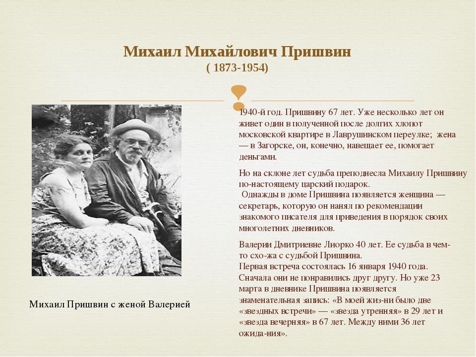Михаил Михайлович Пришвин ( 1873-1954) Но на склоне лет судьба преподнесла Ми...