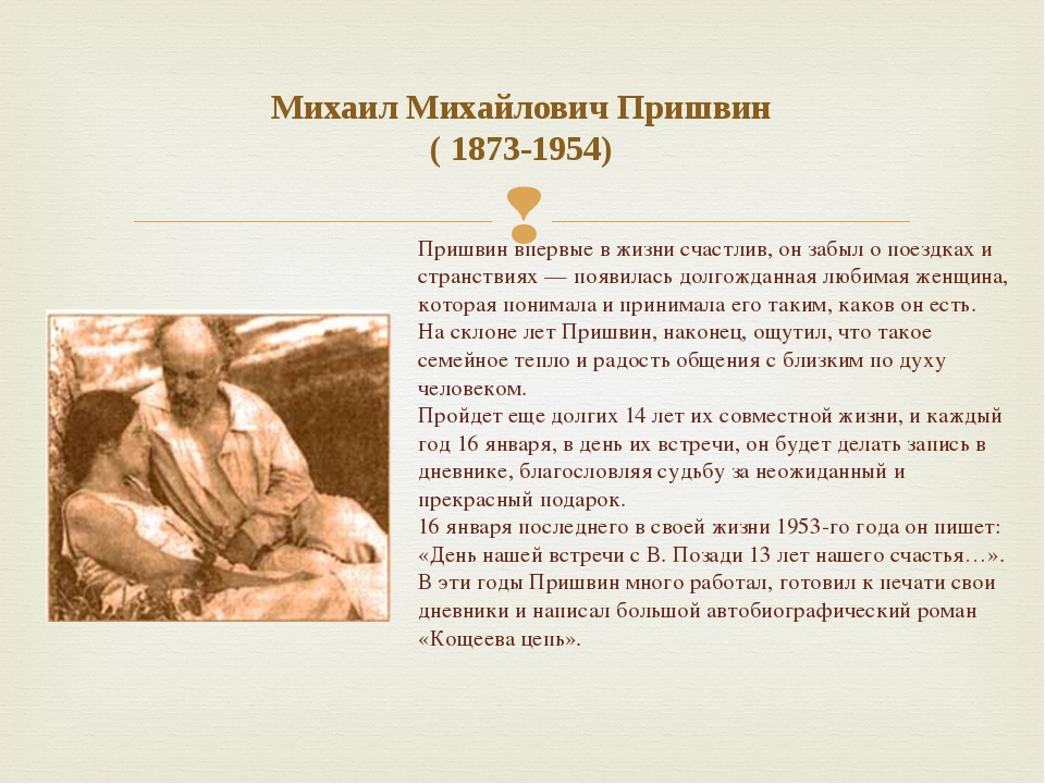 Михаил Михайлович Пришвин ( 1873-1954) Пришвин впервые в жизни счастлив, он з...