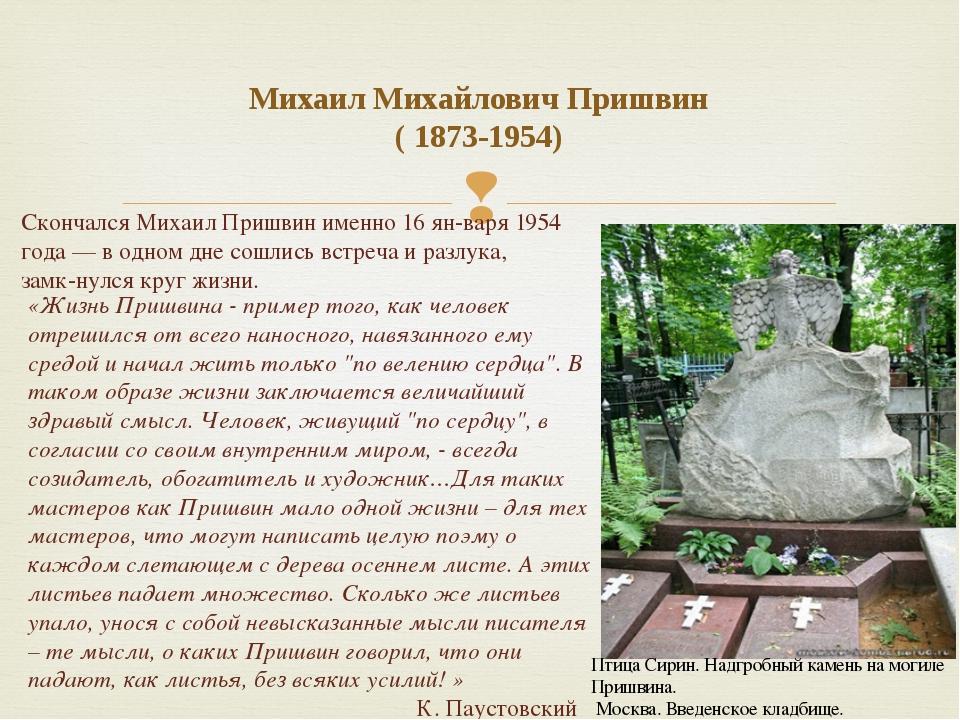 Михаил Михайлович Пришвин ( 1873-1954) Скончался Михаил Пришвин именно 16 ян...