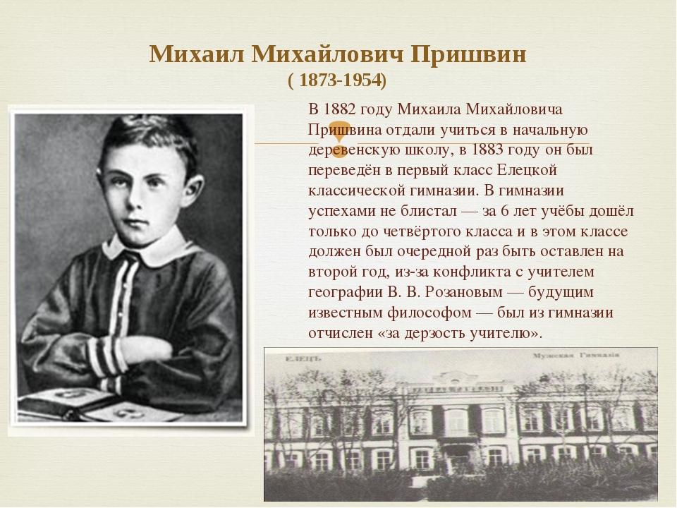 Михаил Михайлович Пришвин ( 1873-1954) В 1882 году Михаила Михайловича Пришви...