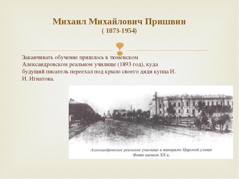 Михаил Михайлович Пришвин ( 1873-1954) Заканчивать обучение пришлось в тюменс...