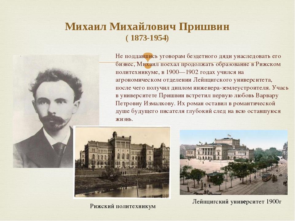 Михаил Михайлович Пришвин ( 1873-1954) Не поддавшись уговорам бездетного дяди...