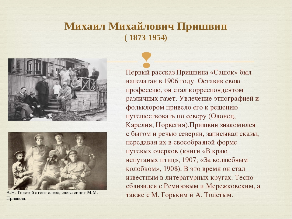 Михаил Михайлович Пришвин ( 1873-1954) Первый рассказ Пришвина «Сашок» был на...