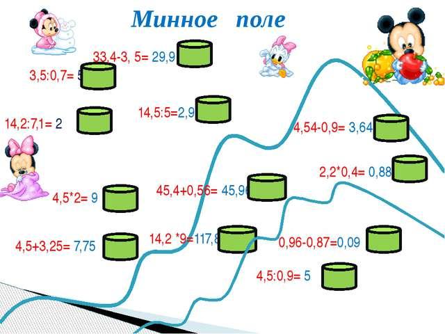 3,5:0,7= 5 4,5:0,9= 5 14,2:7,1= 2 4,54-0,9= 3,64 45,4+0,56= 45,96 14,2 *9=11...