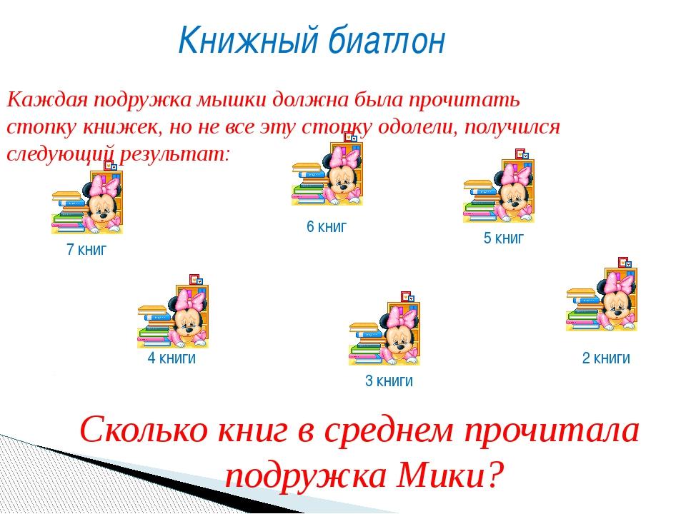Книжный биатлон 7 книг 6 книг 5 книг 4 книги 3 книги 2 книги Сколько книг в с...