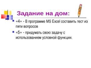 «4» - В программе MS Excel составить тест из пяти вопросов «5» - придумать св