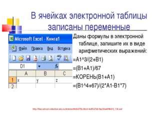 В ячейках электронной таблицы записаны переменные Даны формулы в электронной