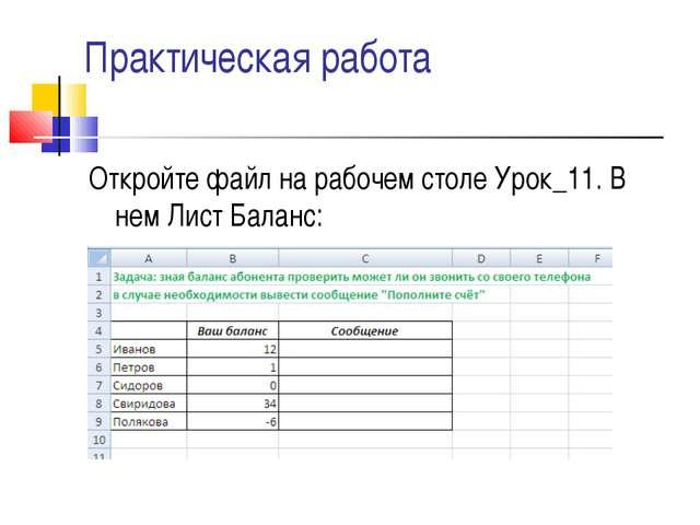 Практическая работа Откройте файл на рабочем столе Урок_11. В нем Лист Баланс:
