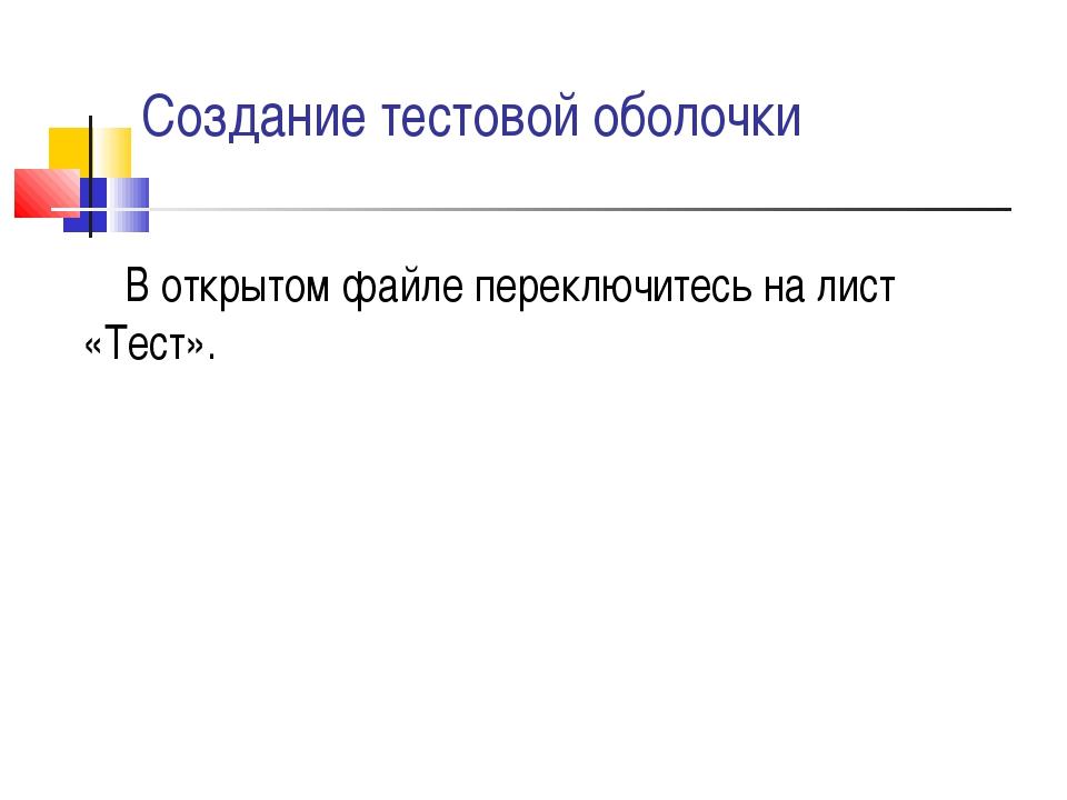 Создание тестовой оболочки В открытом файле переключитесь на лист «Тест».