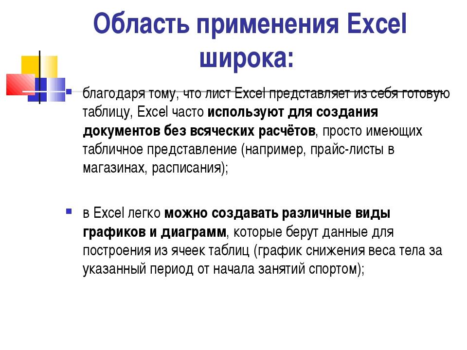 Область применения Excel широка: благодаря тому, что лист Excel представляет...