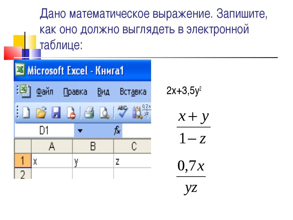 Дано математическое выражение. Запишите, как оно должно выглядеть в электронн...