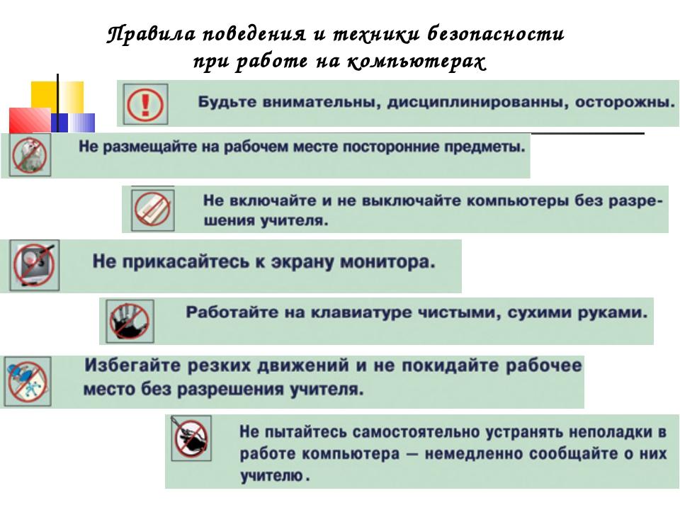 Правила поведения и техники безопасности при работе на компьютерах