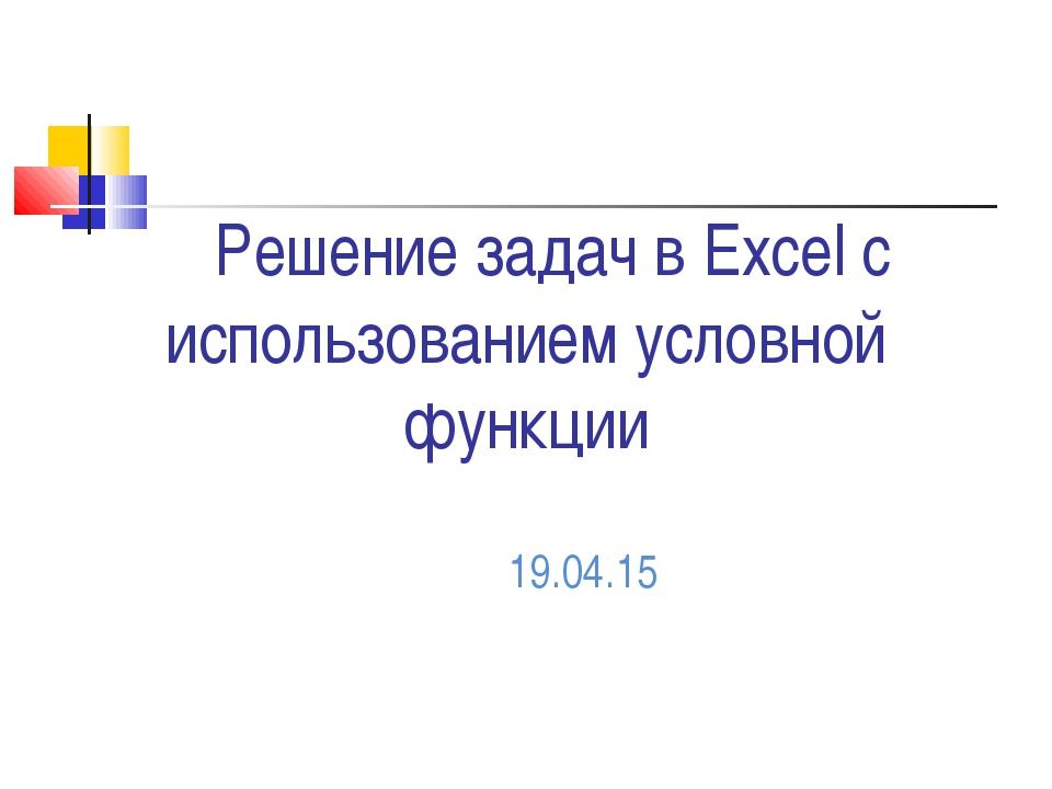 Решение задач в Excel с использованием условной функции *