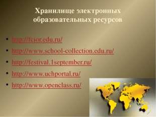 Хранилище электронных образовательных ресурсов http://fcior.edu.ru/ http://ww
