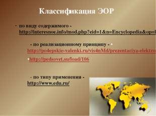 Классификация ЭОР по виду содержимого - http://interesnoe.info/mod.php?eid=1&