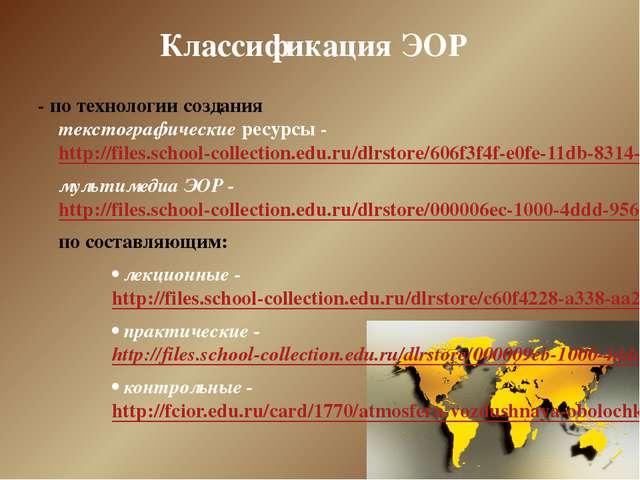 Классификация ЭОР - по технологии создания текстографические ресурсы - http:/...
