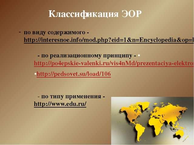Классификация ЭОР по виду содержимого - http://interesnoe.info/mod.php?eid=1&...