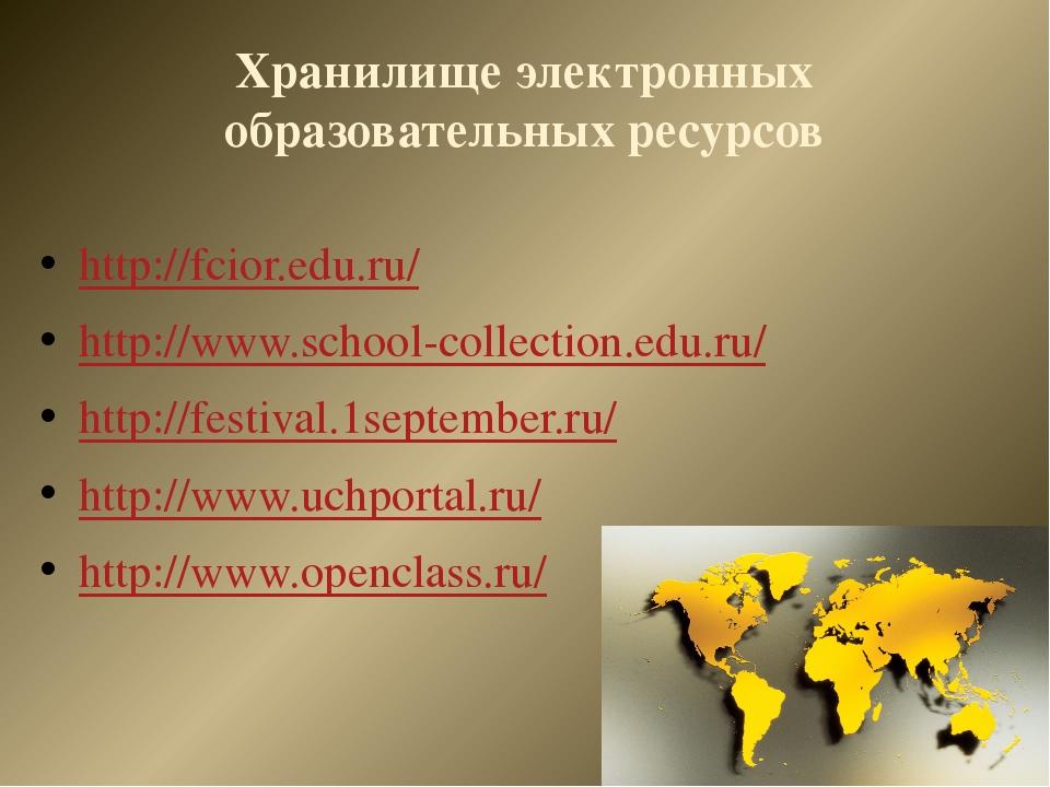 Хранилище электронных образовательных ресурсов http://fcior.edu.ru/ http://ww...