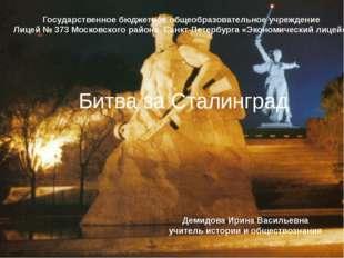 Битва за Сталинград Государственное бюджетное общеобразовательное учреждение