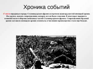 Хроника событий 17 июля передовые отряды Сталинградского фронта встретили ава