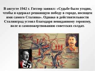 В августе 1942 г. Гитлер заявил: «Судьбе было угодно, чтобы я одержал решающу