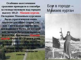 Бои в городе – Мамаев курган Особенно ожесточенное сражение проходило в сентя