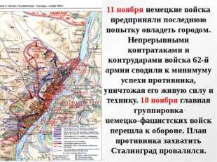 11 ноября немецкие войска предприняли последнюю попытку овладеть городом. Неп