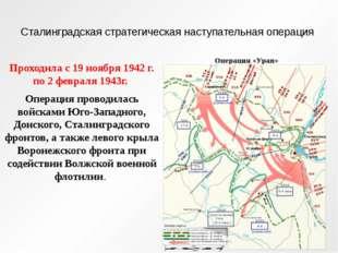 Сталинградская стратегическая наступательная операция Проходила с 19 ноября 1