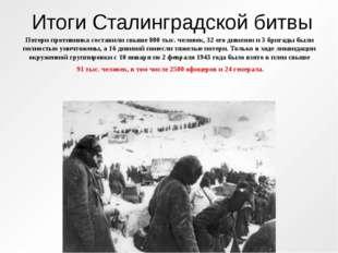 Итоги Сталинградской битвы Потери противника составили свыше 800 тыс. человек